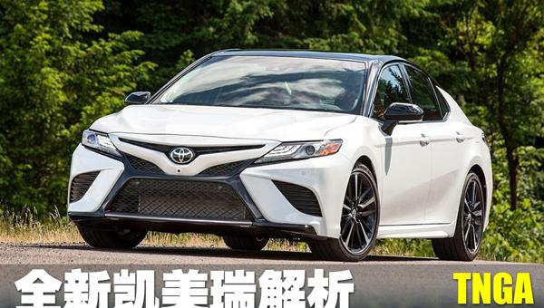 Новый тип Тойота Camry выйдет в реализацию вконце осени