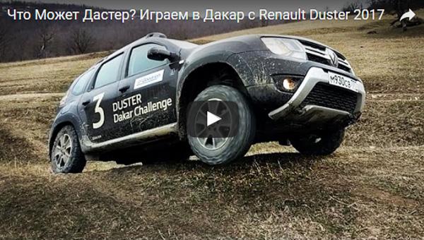Продажи обновлённой лимитированной серии Рэно Duster Dakar Edition начались вРФ